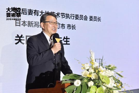 大地艺术节实行委员会实行委员长关口芳史先生致辞