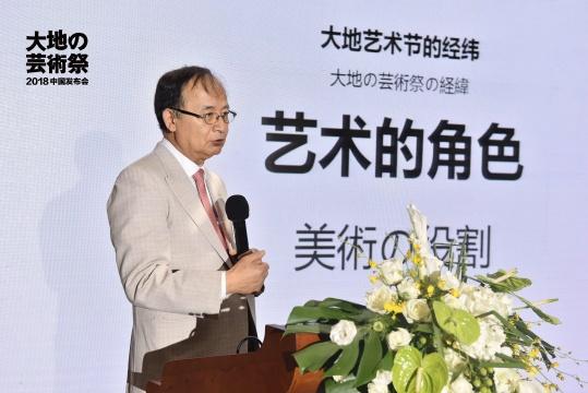 大地艺术节实行委员会综合艺术总监北川富朗先生致辞