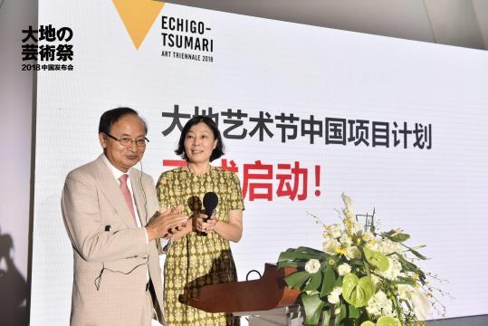北川富朗先生与孙倩女士共同启动大地艺术节中国项目计划