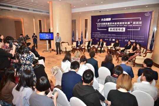 大众视野·2018第四届苏州金鸡湖双年展---圆桌论坛现场
