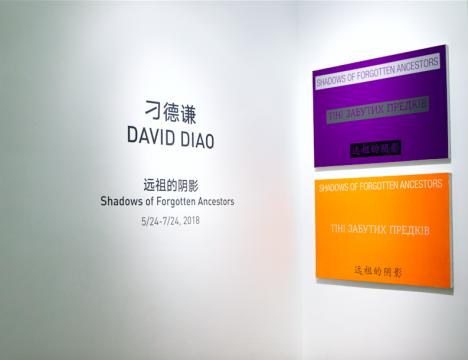 """刁德谦个展""""远祖的阴影""""在香格纳北京亮相,图为展厅入口处"""