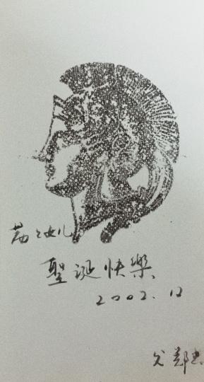 郑忠 《雅典女神》20x10cm 丝网版画 2002