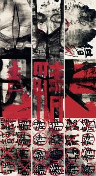 谷文达《两种文化形态杂交的戏剧性B1-B3》537×94cm 宣纸、墨、白梗绢装裱1986 图片版权 © 龙美术馆