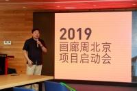 798全面掌舵画廊周北京 2019启动会发布