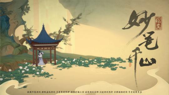 《绘真 妙笔千山》以3D方式呈现中国青绿山水画作品
