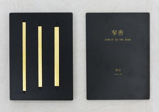 蒋志 《窄书》29.3×21.2×3 cm 出版物、金箔、铝合金 2018