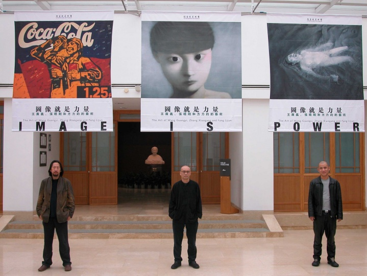 """2002年,王广义、张晓刚、方力钧在深圳何香凝美术馆""""图像就是力量""""开幕式现场"""