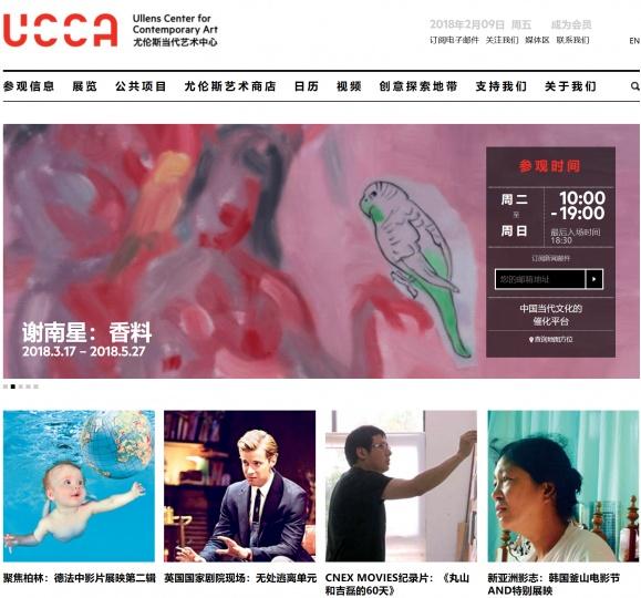 田霏宇:下一个十年,UCCA将以艺术介入世界现实