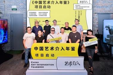 十三问,为什么要做一本《中国艺术介入年鉴》?