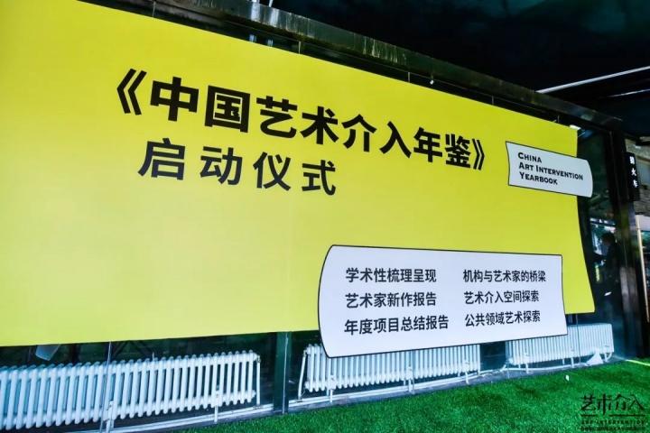 《中国艺术介入年鉴》现场