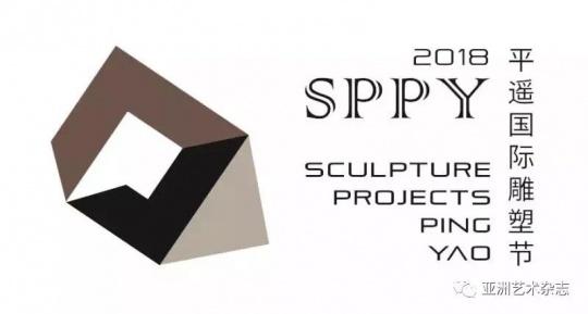 国际雕塑艺术节如何凸显在地性?