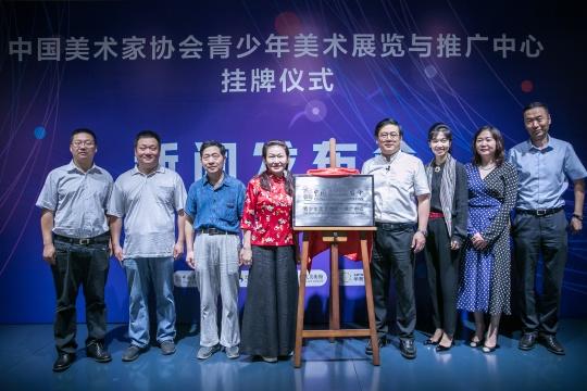 """""""中国美术家协会青少年美术展览与推广中心""""的挂牌仪式"""
