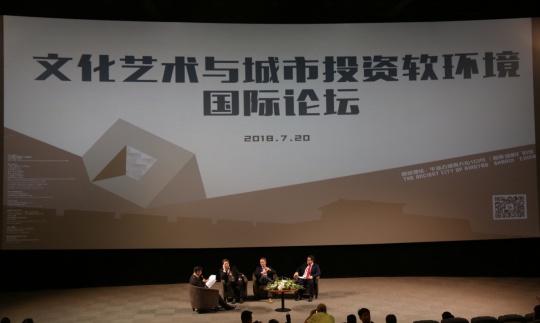 文化艺术与城市投资软环境国际论坛现场