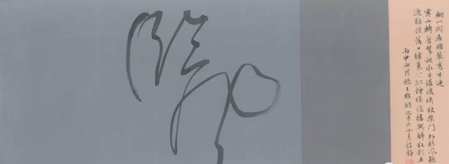 许静《临风》 纸本书法 88×38cm 2018 MEBOSPACE美博空间