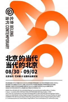 """""""北京当代·艺术展""""海报"""