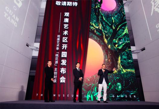 (从左至右)主持人曹涤非、观唐美术馆馆长于向溟、观唐艺术区创始人李保刚