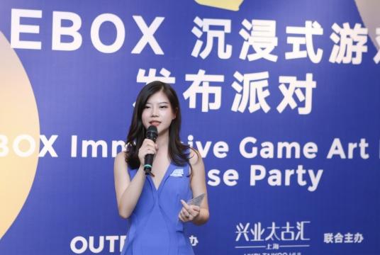 数字艺术平台OUTPUT创始人 刘茵梦