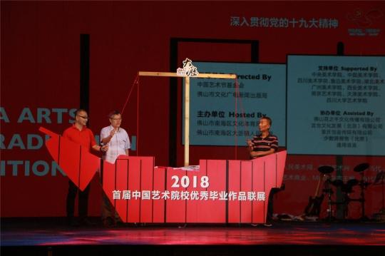 """首届中国艺术院校优秀毕业作品联展  """"启航""""是出发也是""""在路上"""""""
