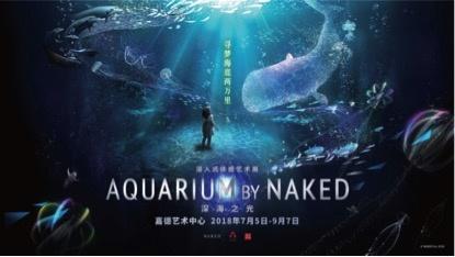 深海之光(AQUARIUM BY NAKED)展览视觉海报