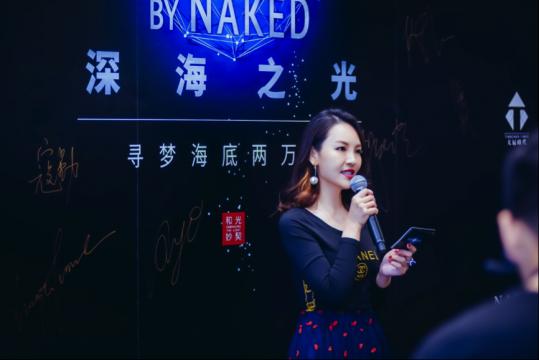 深海之光(AQUARIUM BY NAKED)北京首展开幕式天辰时代董事长谢依辰女士致辞