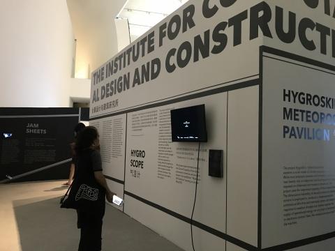 中央美术学院美术馆一楼大厅展出5个实验室资料