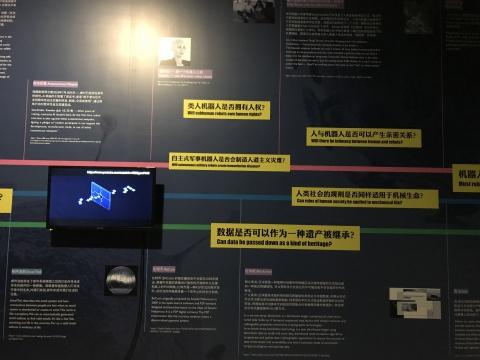 策展团队在美术馆将人类生命分为3.0版本,并将资料已文献的形式布置在展厅的墙面。