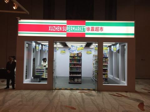 徐震超市  估价:90万-150万港元