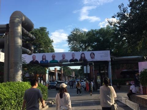 """798的园区里悬挂着林冠艺术基金会(北京)""""熵""""的七位参展艺术家的肖像"""