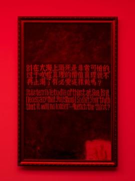 杨福东 《尼采语录文本绘画》200×130cm 布上丙烯2018 年  © 杨福东和香格纳画廊 摄影:雷坛坛  © 林冠艺术基金会