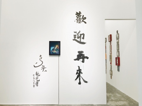 """香格纳北京""""欢迎再来鸟头世界,2018 北京""""展览现场"""