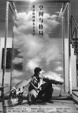 观唐艺术季特别单元蔡志松