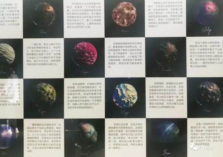 任泽宇 《星球日记》  同样与星球有关,艺术家任泽宇的星球日记以另一种图像和文本的方式记录变迁。