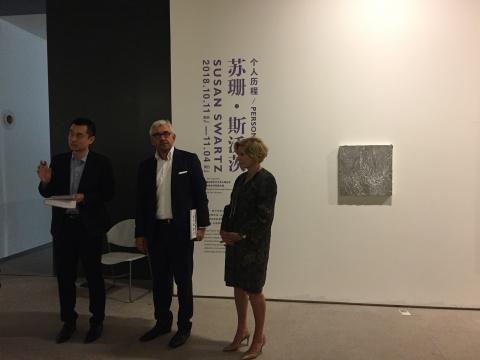 德国波恩文化与艺术基金会主席沃尔特·斯迈林(左二)、艺术家苏珊·斯沃茨(右一)