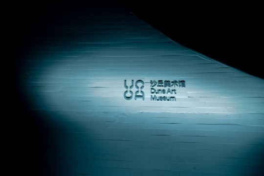 "UCCA沙丘美术馆阿那亚开馆,""后自然""穴居"