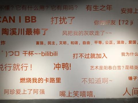 展厅墙上的标语