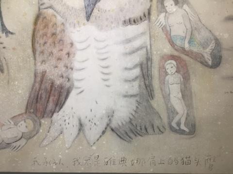 张天幕 《我承认我是雅典娜肩上的猫头鹰》 106x231cm 2018