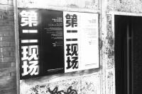 """错过东莞雕塑装置艺术节?到桥舍画廊看""""第二现场"""",张雪瑞,罗伯特,赵能智,艾松,范明正,赵艳婷,欧阳苏龙"""