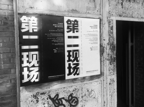 """错过东莞雕塑装置艺术节?到桥舍画廊看""""第二现场"""""""