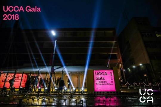 """""""一个机构的重生""""UCCA Gala 2018  变革后的新纪元"""
