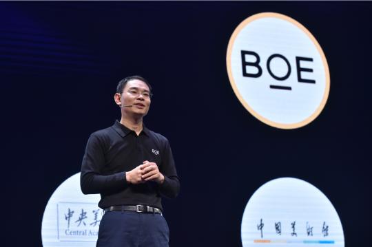 BOE(京东方)执行副总裁、联席首席运营官、数字艺术IoT平台事业群首席执行官姚项军