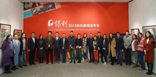 北京保利拍卖团队和到场媒体合影