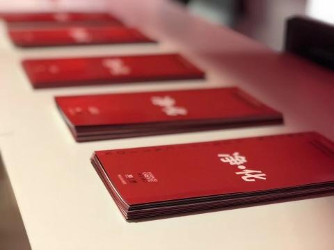 """""""净.化——中国当代艺术邀请展""""宣传册页"""