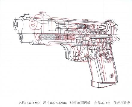 王鲁炎《W 双向自动手枪》300 × 360 cm 布面丙烯 2012