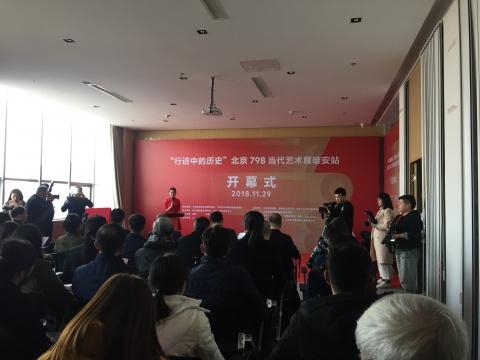 """""""行进中的历史:北京798当代艺术展走进雄安""""开幕式"""