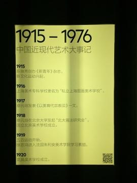 电子屏幕上是中国近代史大事记,也是影响艺术发展的事件