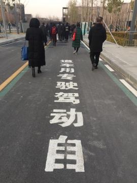 自动驾驶专用车道