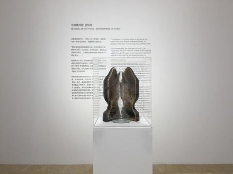 """英国与丹麦设计师组合""""本与塞巴斯蒂安""""的《无物博物馆 空缺部》,该作品已被上海玻璃博物馆馆长张琳的收藏"""