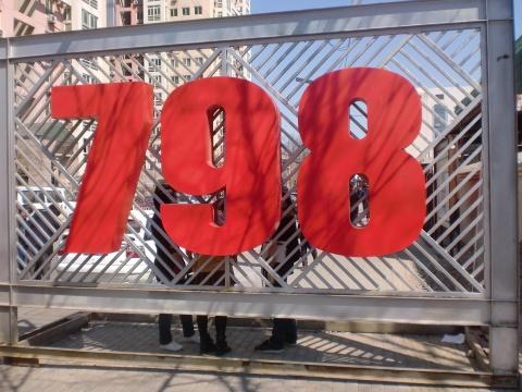 798艺术区(图片来自网络)