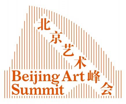 """首届""""北京国际艺术高峰论坛"""" logo"""