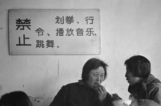 1982年冬,北京颐和园知春亭餐厅。李晓斌摄影